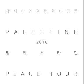 2018 팔레스타인 평화여행기