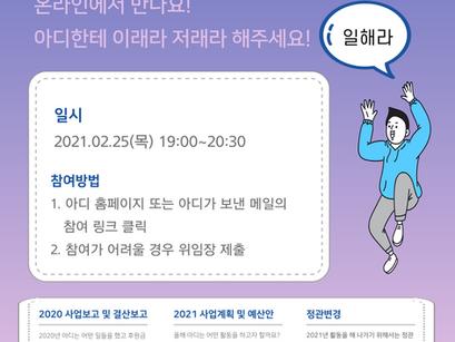 2021 제5회 정기총회 개최를 알립니다!(참여링크안내)
