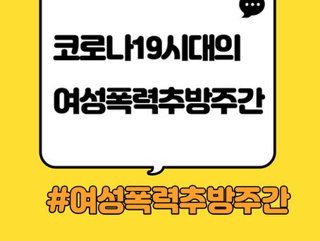 [You&ADI 연결고리] 여성폭력추방주간