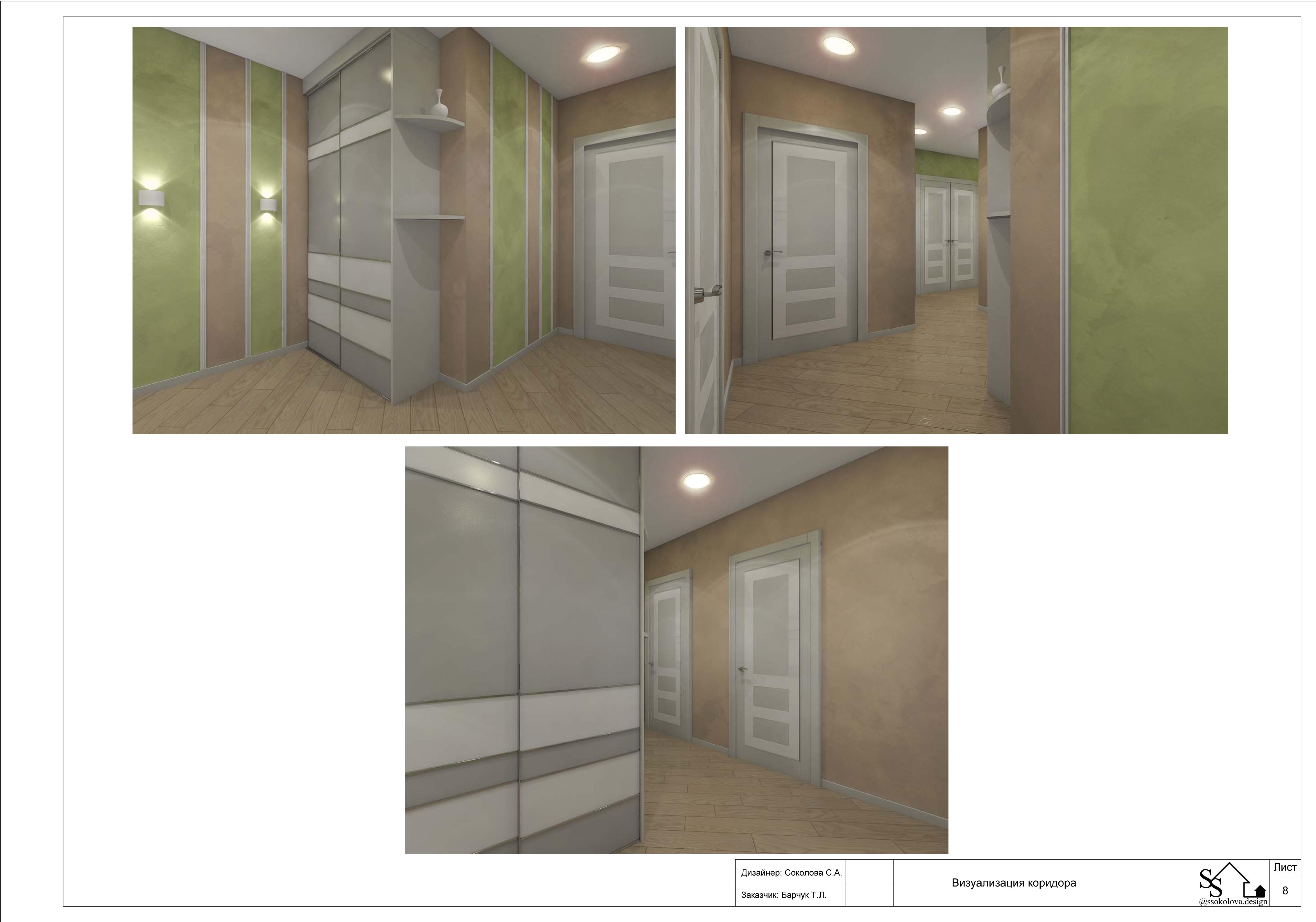 визуализация коридора