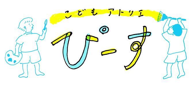 pisuのコピー.png