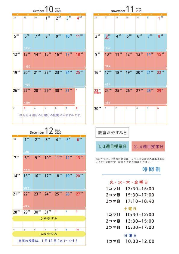 10~12スケジュール.jpg