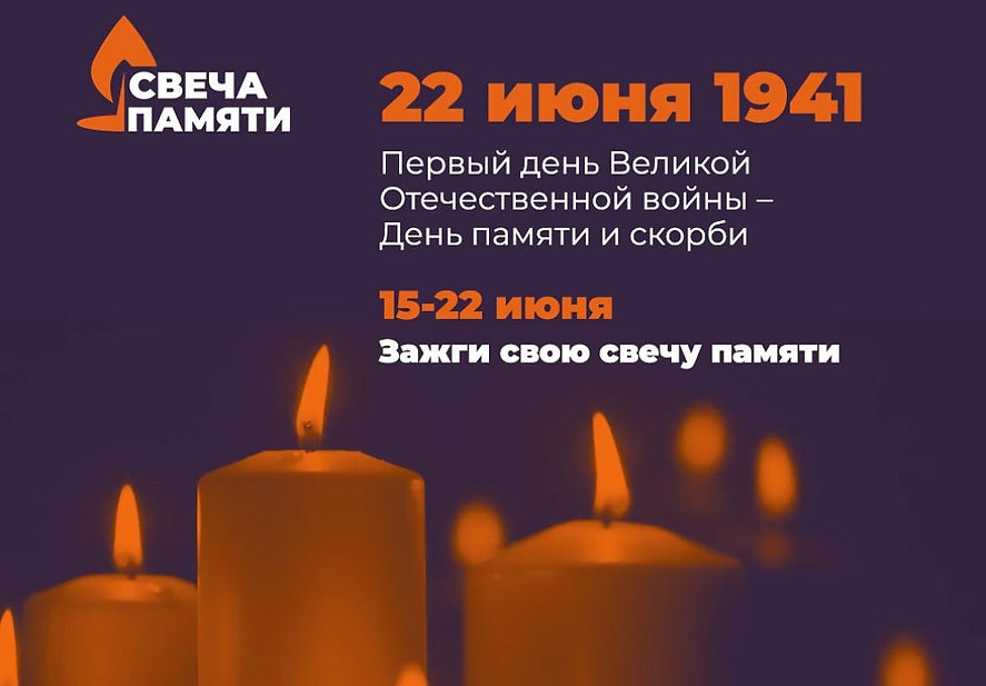 свеча памяти.jpg