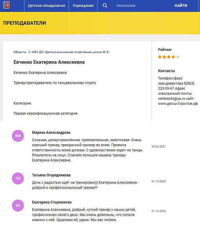 евченко.jpg