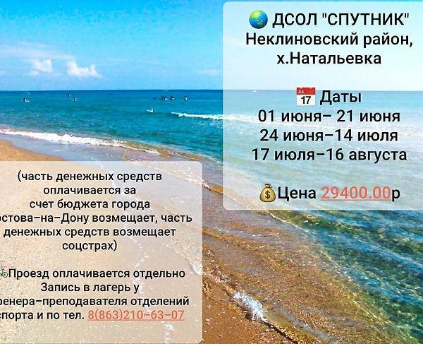 dush_3_rostov_139864594_421298792259290_