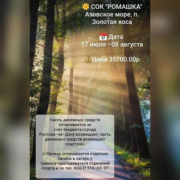 dush_3_rostov_140548462_176591900884351_