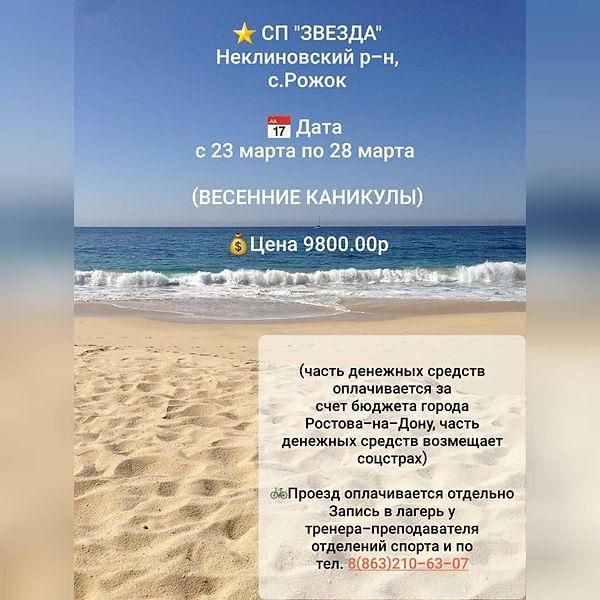 dush_3_rostov_140710531_214882126966742_