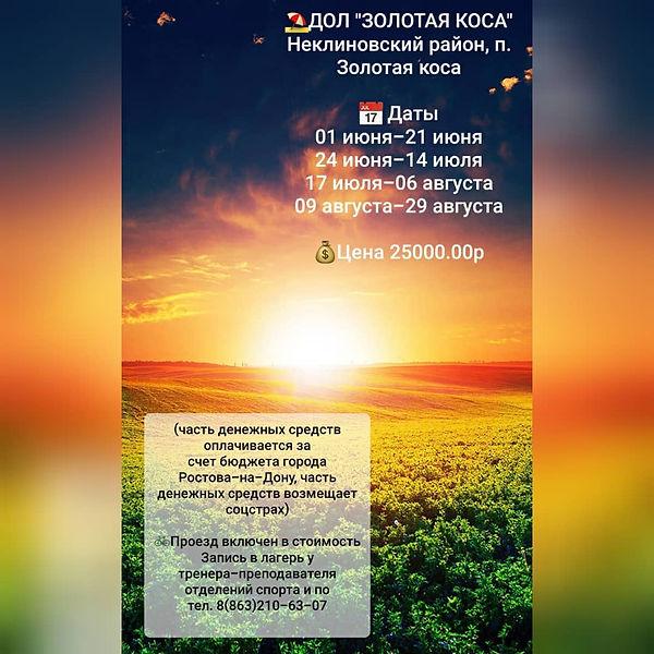 dush_3_rostov_140225705_234004811617008_