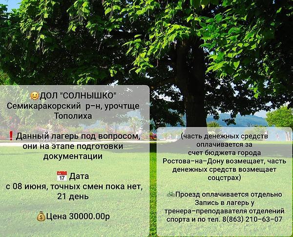 dush_3_rostov_140052897_234206798263991_