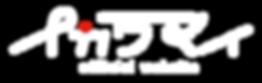 ikawamailogo-white_アートボード 1 のコピー.png