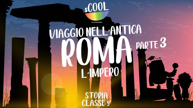 Viaggio nell'Antica Roma - Parte 3 - L'Impero