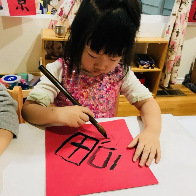 Montessori culture: write Fu