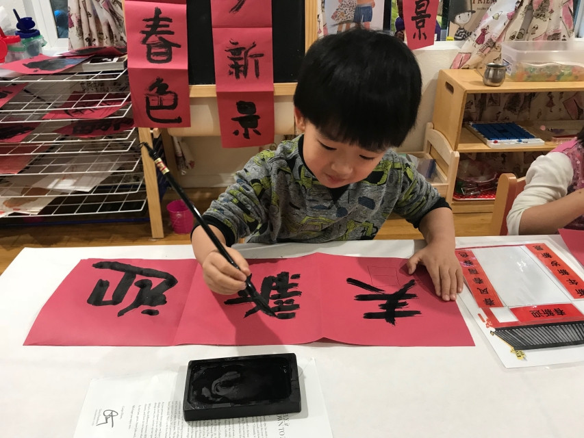 Montessori culture: write Spring festival couplets