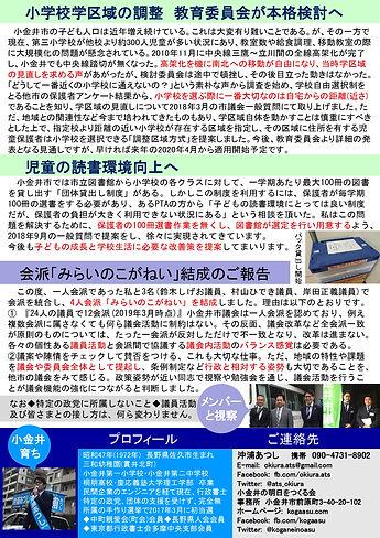 チラシ19号完成版_page-0002.jpg