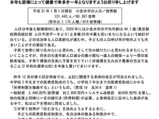 vol.18 平成30(2018)年12月定例会報告/市政報告会
