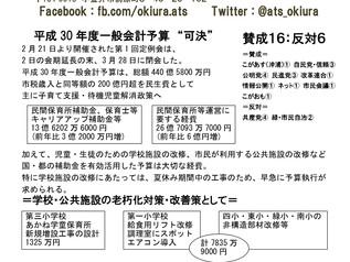 vol.13 平成30(2018)年度当初予算報告/市制施行60周年