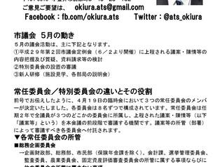 vol.5 議会のしくみ・用語解説