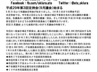 vol.9 平成29(2017)年9月定例会に向けて