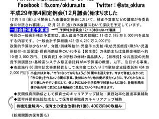 vol.11 平成29(2017)年12月定例会概要/庁舎・新福祉会館進捗情報