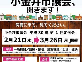 平成30年第1回定例会(小金井市議会)