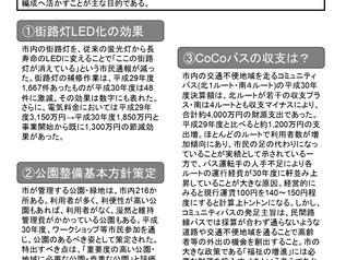 vol.22 決算報告(平成30(2018)年度)/市政報告会