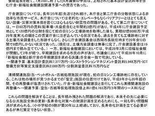 vol.15 庁舎・新福祉会館建設関連予算について