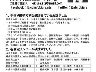 vol.4 初当選のご報告