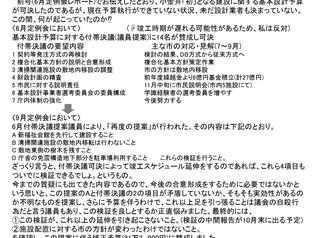 vol.16 平成29(2017)年度決算報告/庁舎・新福祉会館スケジュール
