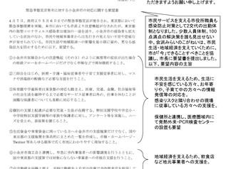 vol.26 会派要望書(新型コロナウイルス感染症)