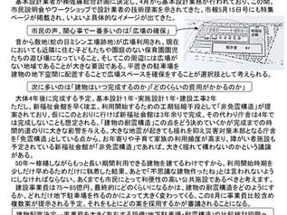 vol.20 庁舎・新福祉会館建設進捗/令和元(2019)年6月定例会報告/厚生文教委員会