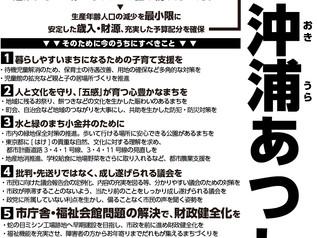 沖浦あつし選挙公報 2017年3月市議選