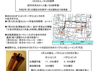 vol.24 令和2(2020)年頭挨拶/年間予定/オリパラ