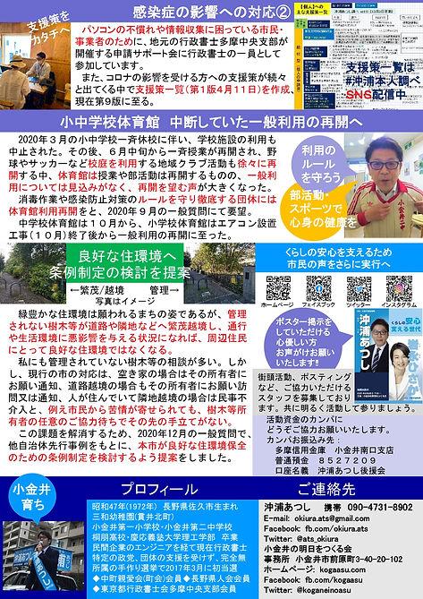 チラシ㉛特集号 裏_page-0001.jpg