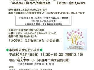 vol.12 新年のご挨拶/平成29(2017)年12月定例会報告