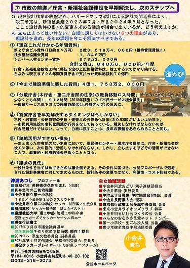 レポート3月裏_page-0001.jpg