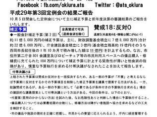 vol.10 平成29(2017)年9月定例会の報告/議会報告会開催