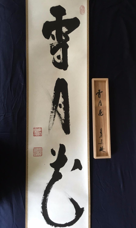 Setsu Getsu Ka