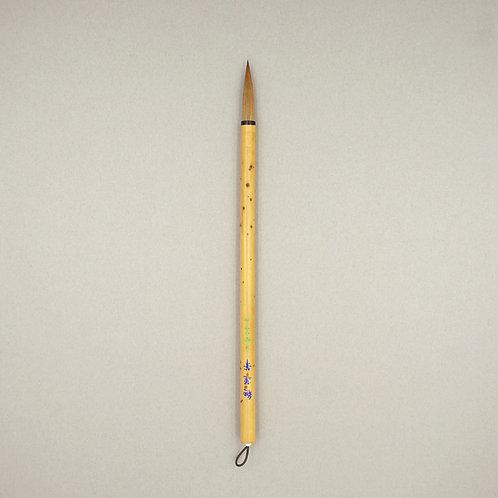 イタチ運筆
