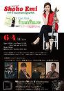 2021/6/4,江見昌子,Jazz,WonderWallYokohama