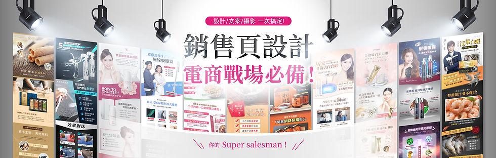 銷售頁廣告.jpg