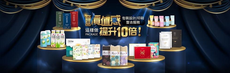 包裝廣告首圖2.jpg