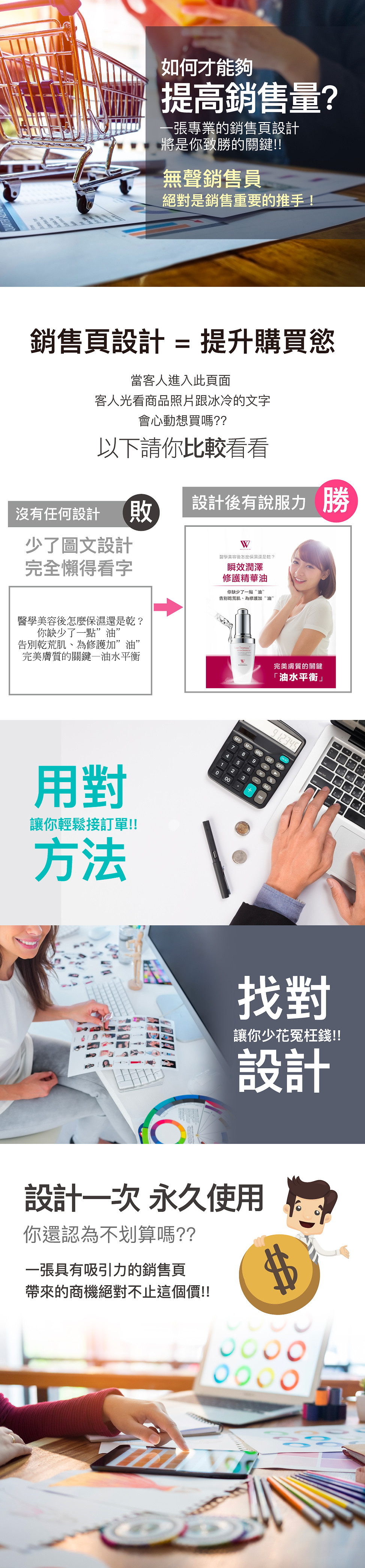銷售頁介紹_01.jpg