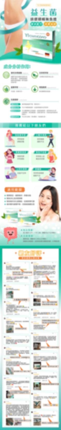 益生菌商品介紹+好評 拷貝.jpg