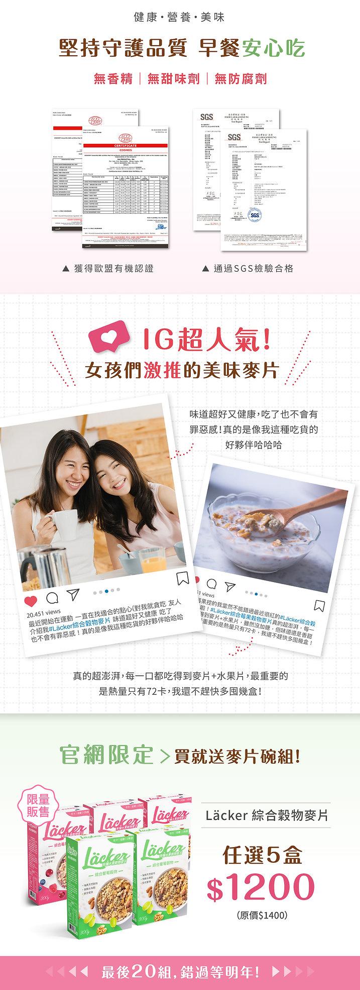 麥片銷售頁-全_04.jpg