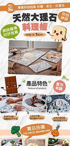 料理板.jpg