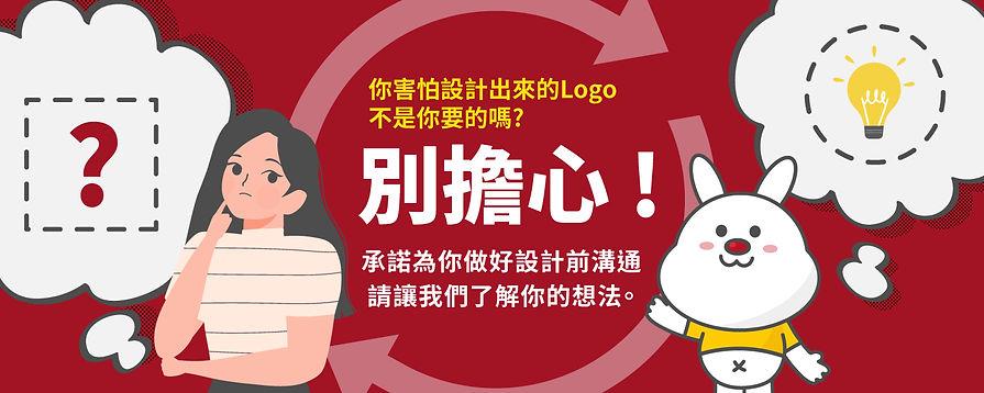 Logo溝通banner.jpg