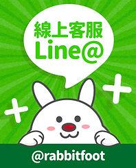 線上客服line.jpg