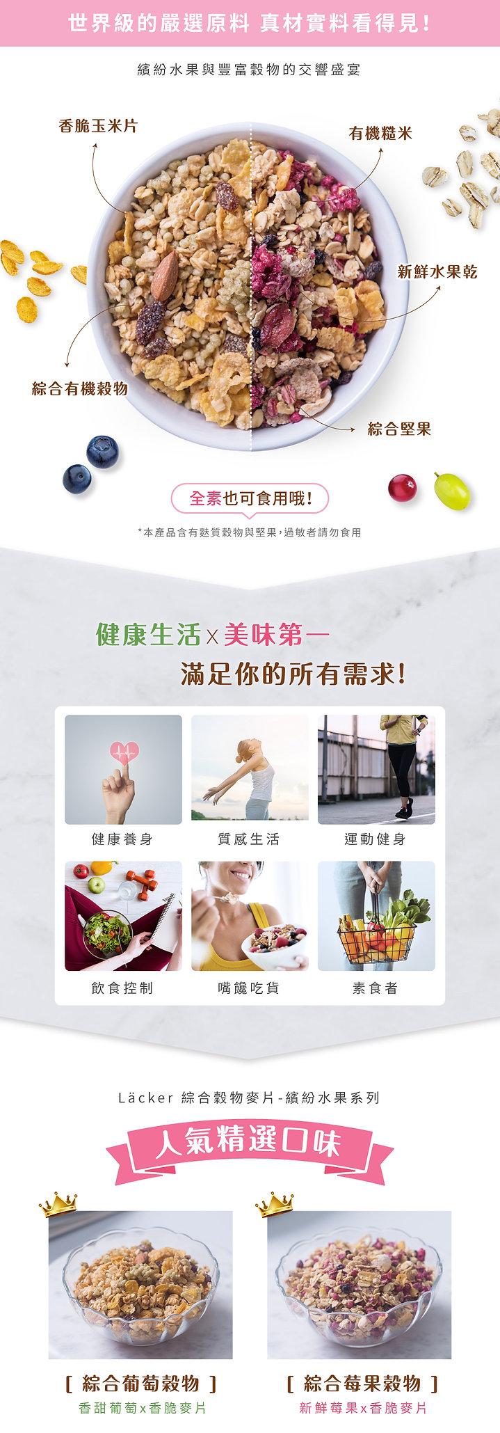 麥片銷售頁-全_02.jpg