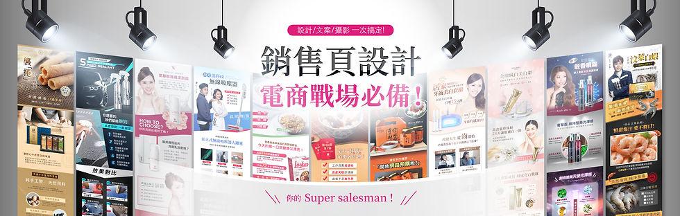 銷售頁廣告首圖.jpg