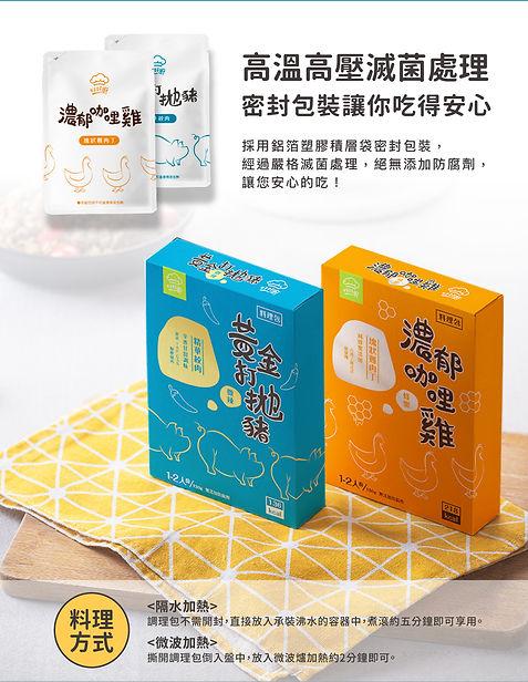 料理包銷售頁_06.jpg